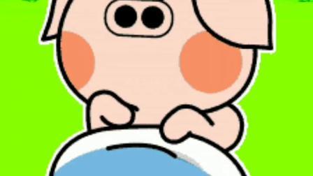 儿童益智儿歌:小猪猪