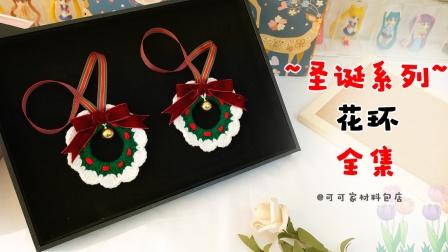 S163-圣诞花环-可可家出品-钩针2/0和4/0随机发