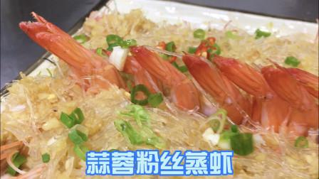 大厨教你做正宗蒜蓉粉丝蒸虾,做法简单,味道鲜美,粉丝比虾好吃