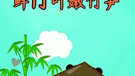 学唱儿歌大熊猫