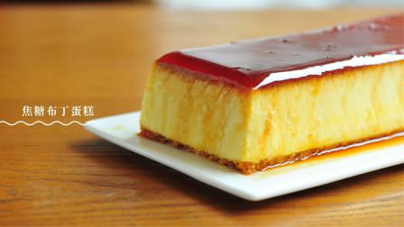 """冬至到了,教你在家自制""""焦糖布丁蛋糕"""",简单易学,孩子太爱了"""