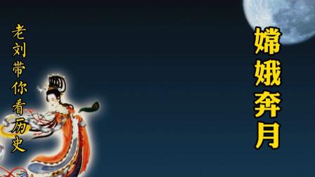 嫦娥5号登月成功,让我们看看神话故事中的嫦娥是如何奔月的