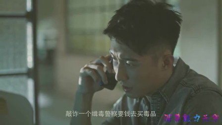 《破冰行动》毒贩林胜文,疑似被人