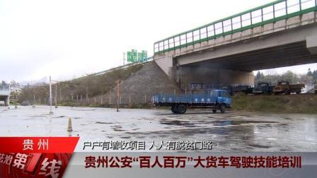 """贵州开展""""百人百万""""大货车驾驶技能培训活动"""