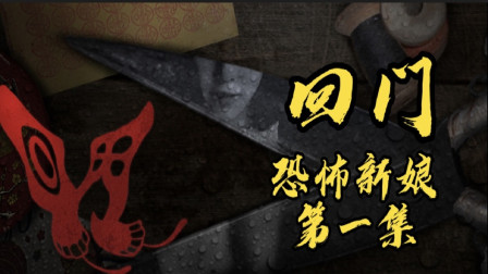 恐怖游戏:海外求学回家,突遇恐怖新娘追击/第一集。