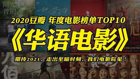 """2020豆瓣年度电影榜单,评分最高""""华语电影""""前10名。"""