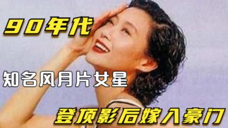 叶玉卿:从风月片女星,到登顶影后嫁入豪门,看她如何一步步洗白