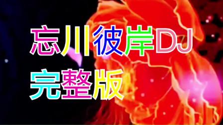 忘川彼岸DJ,佛若不渡,那就由我来渡,红色彼岸花,花瓣遍地撒