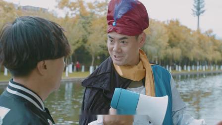 陈翔六点半之民间高手  让全世界知道我爱你,这是一个难题