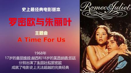 1968年电影《罗密欧与朱丽叶》,电影经典版本,最美朱丽叶