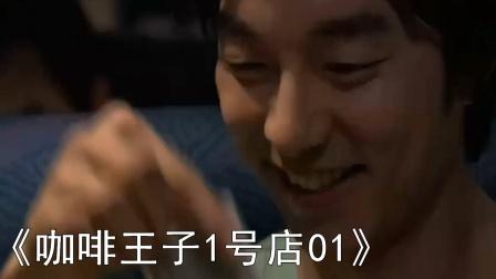 《咖啡王子1号店01》女主明明那么好看,男主偏以为他是男的