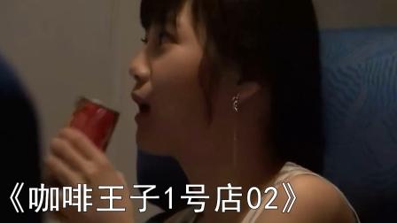 《咖啡王子1号店02》假扮同性恋赶走相亲对象(上)