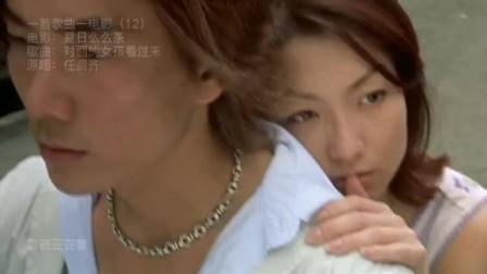 任贤齐郑秀文《夏日么么茶》插曲对面的女孩看过来。