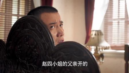 少帅:香山饭店是赵一荻父亲开的,张学良一听,眼神立马不一样