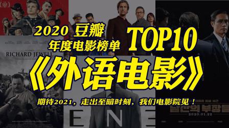 """2020豆瓣年度电影榜单,评分最高""""外语电影""""前10名。"""