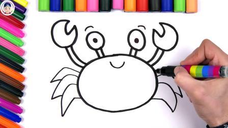 简笔画早教视频,教小朋友学画画给卡通动物大螃蟹涂上彩色