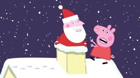 小猪佩奇帮助被卡住的圣诞老人