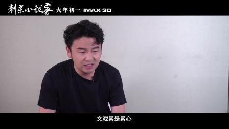 【游民星空】刺杀小说家雷佳音特辑