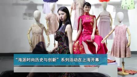 """""""海派时尚历史与创新""""系列活动在上海开幕"""