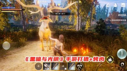 黑暗与光明手游:端游改编开放世界生存游戏!打猎剥皮,烤肉吃!