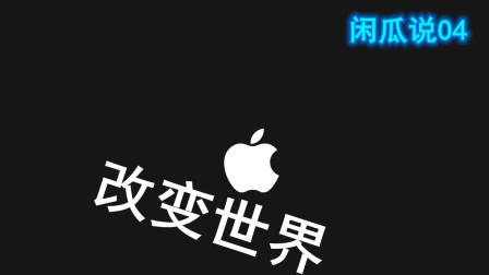苹果 改变世界的硅谷传奇「闲瓜说04」