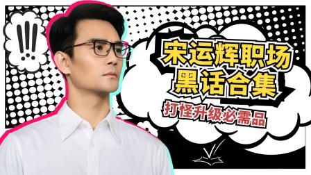 大江大河2:宋运辉的职场黑话【热点快看】