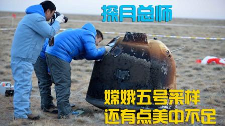 """计划钻2米,却只钻1米,探月总师:嫦娥五号任务有点""""美中不足"""""""