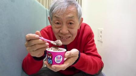 亲子互动游戏:老爷爷爱吃美味的奶酪冰淇淋!