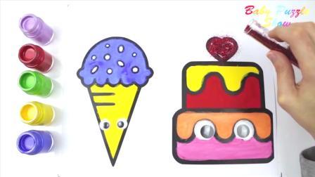 宝宝学画画:宝宝喜欢吃冰淇淋蛋糕,今天来学习怎么画冰淇淋