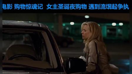 电影 购物惊魂记1 女主圣诞夜购物 遇到流氓起争执