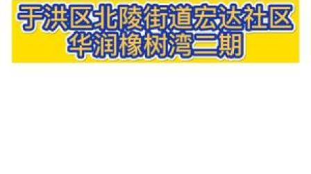 #沈阳市这两个地区调整为中风险地区 于洪区北陵街道宏达社区和华润橡树湾二期#抗击疫情沈阳在行动