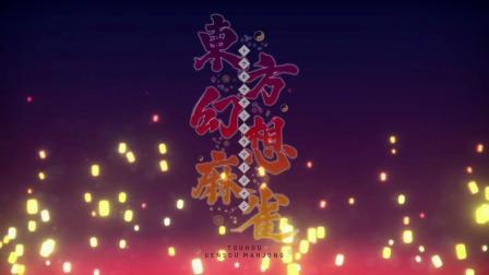"""【游民星空】《东方幻想麻将》新角色神主""""Zun"""""""