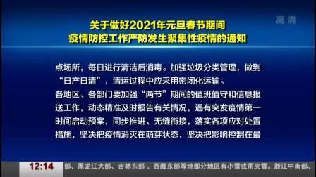 说天下 2020 2021年元旦春节期间疫情防控工作严防发生聚集性疫情的通知