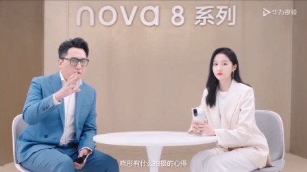 华为nova8系列发布会
