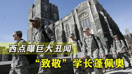 向蓬佩奥学习?西点军校曝光44年来最大,教授:事关国家安全