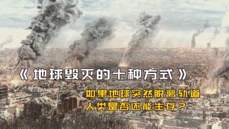 【热点快看】世界毁灭的十种方式