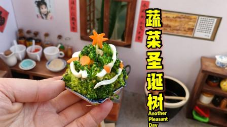 「迷你厨房」自制蔬菜圣诞树,5毛钱成本在家做,好看又好吃