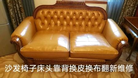 沙发椅子床头靠背维修翻新换皮换布换布
