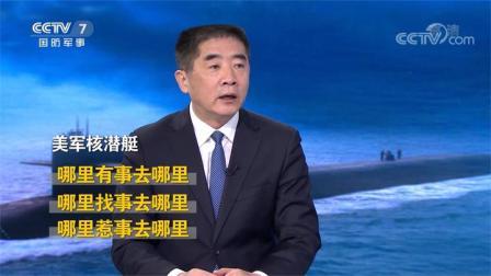 """防务新观察 美核潜艇开赴波斯湾 特朗普仍未放弃当""""战时总统""""?"""