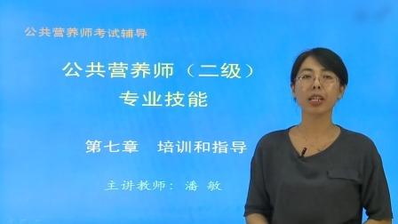 公共营养师(二级)网授精讲班 培训和指导