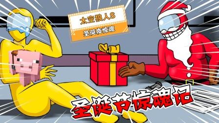 """圣诞夜惊魂,出现了王炸组合""""红绿灯""""他们能否守护自己的飞船?"""