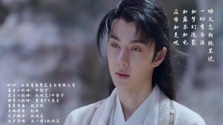 有翡《熹微》MV上线,王一博温柔情歌来袭