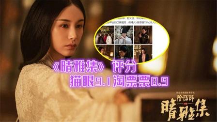 郭敬明《晴雅集》评分,猫眼9.1淘票票8.9