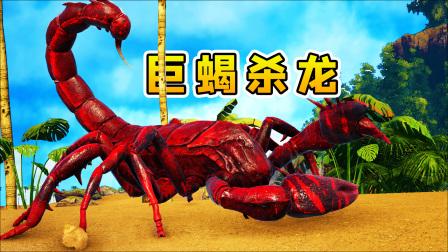 迁移原始森林,遇见一群巨蝎,杀害了我的龙