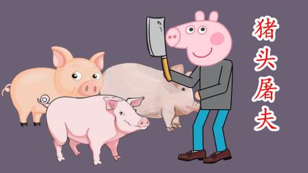 都市传说,猪头屠夫