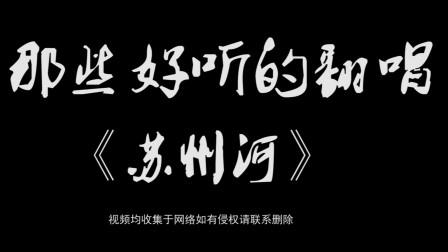【那些好听的翻唱4】多版本《苏州河》!薛凯琪粤语版+电影《八佰》片尾曲+网友翻唱版,你更喜欢哪一个?