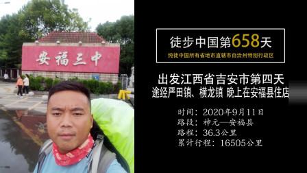 「徒步中国第658天」途经严田镇、横龙镇,晚上在安福县住店休息