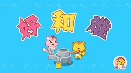 猫小帅:儿歌之好和难想要吃到好吃的樱桃,就需要付出汗水哟