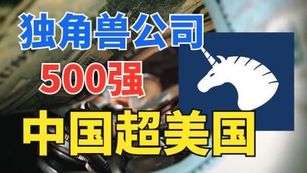 中国独角兽公司500强超美国,榜单有何依据?上榜公司都啥?