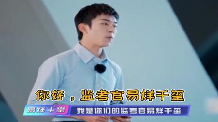 """上线吧华彩少年:易烊千玺霸道总裁出场真的好帅,期待千玺的""""监考官""""!"""